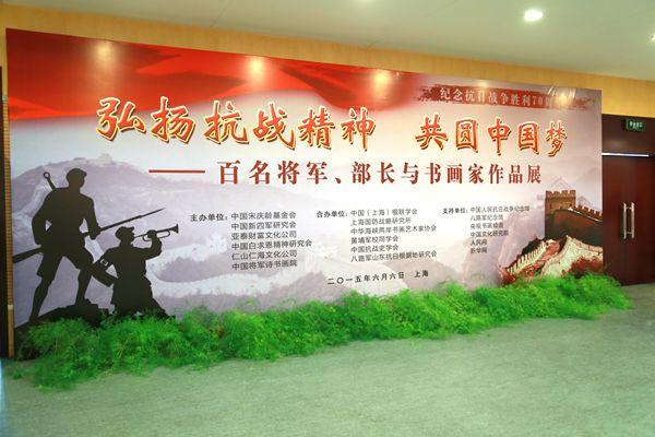 弘扬抗战精神 共圆中国梦